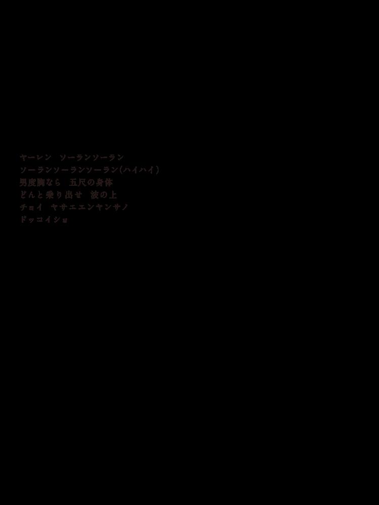ゴツプロ!第五回公演 「狭間の戦」